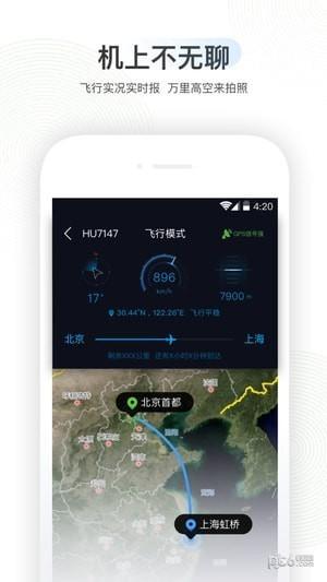 航旅纵横手机版下载