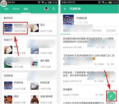 穷游app下载