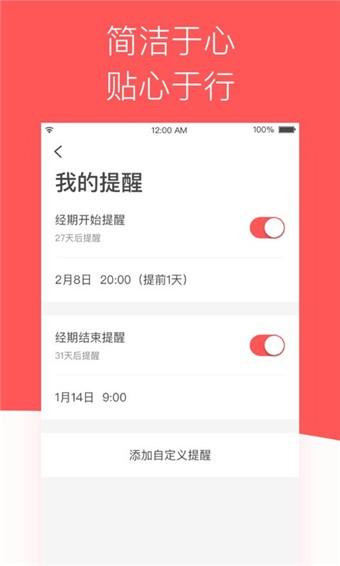 西柚大姨妈app下载