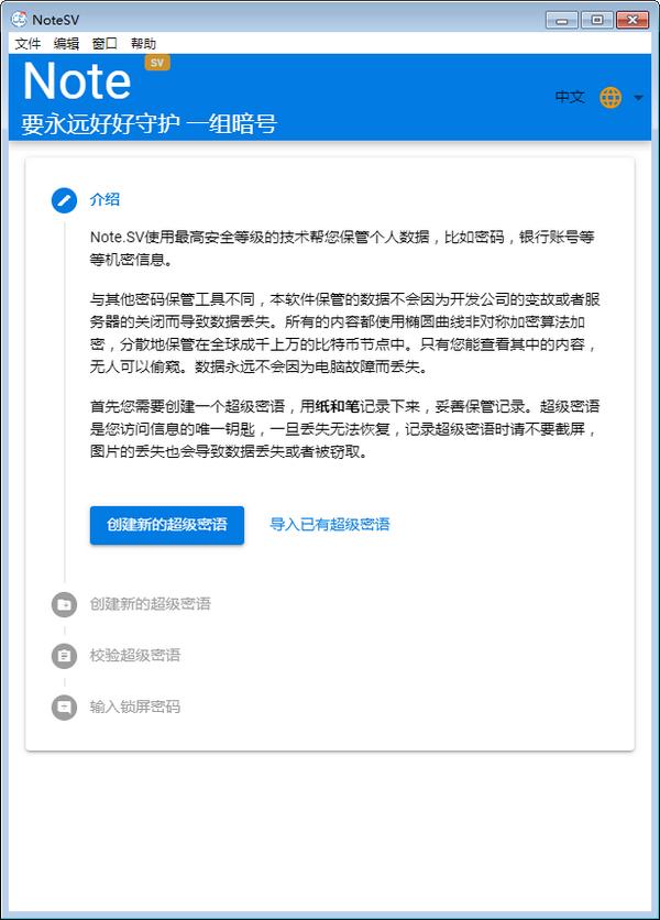 Note SV(密码管理软件)