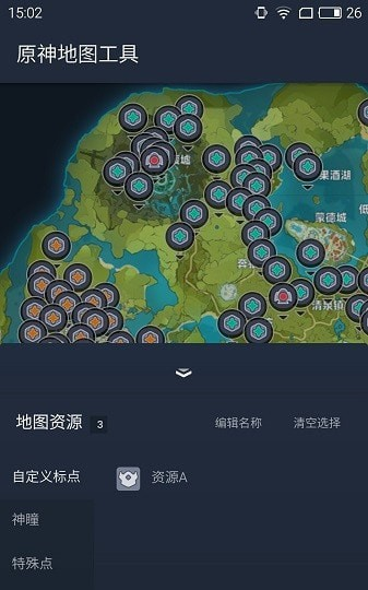 原神地图资源辅助器