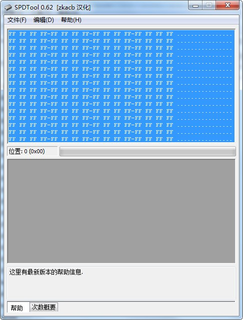 SPDTool(内存超频设置工具)