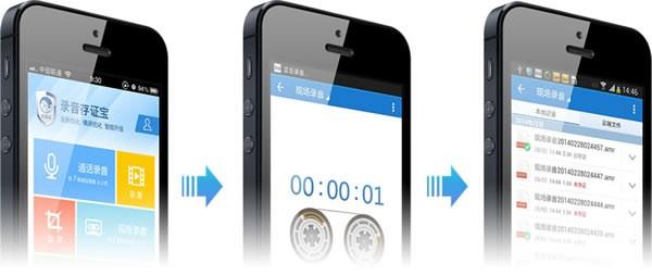 录音存证宝app