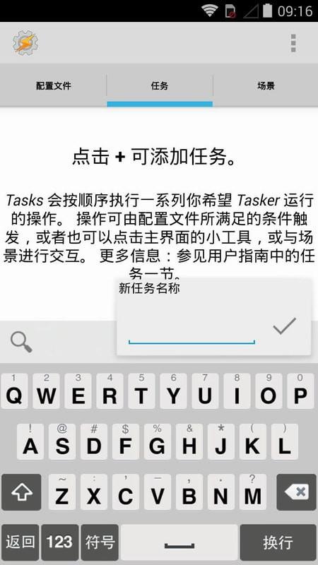 tasker中文版