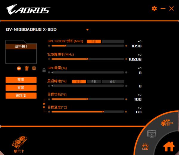 AORUS Graphics Engine