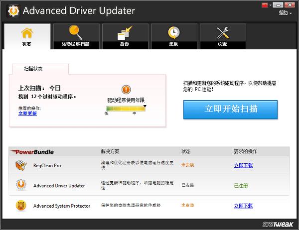 Advanced Driver Updater(驱动更新软件)
