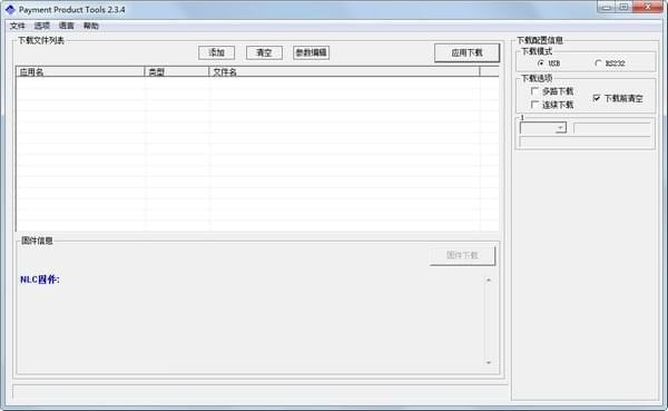 Payment Product Tools(新大陆pos机刷机工具)