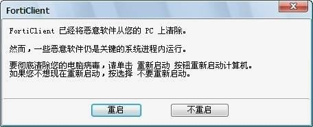 forticlient下载