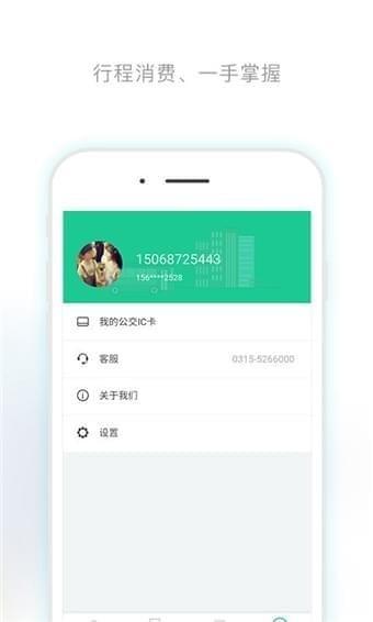 唐山行app下载