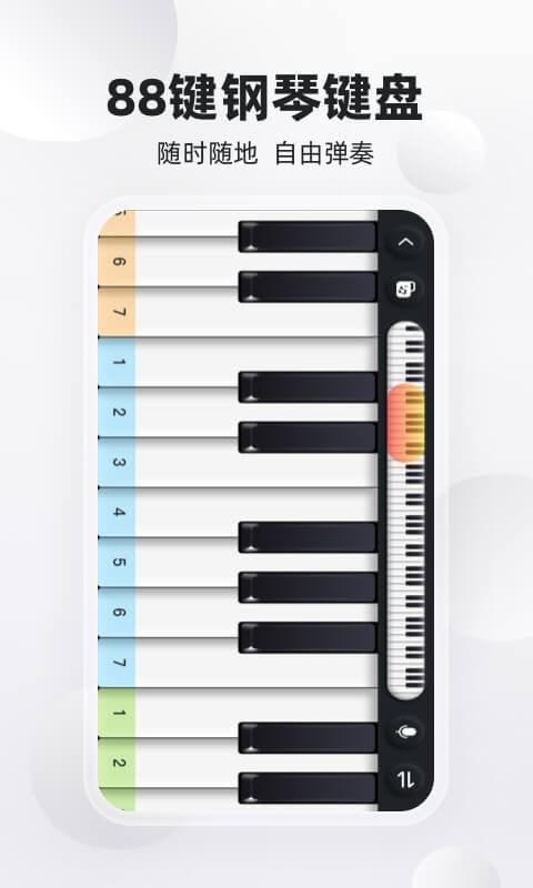 鸿物钢琴键