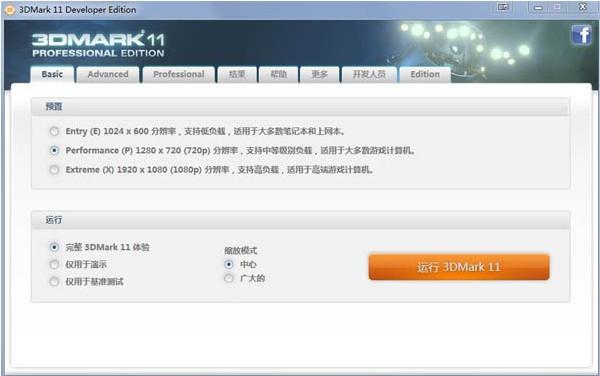 3DMark11中文版
