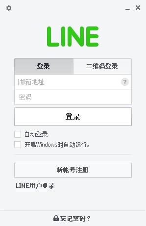 连我(Line)