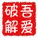 m3u8命令行下载工具吾爱专版